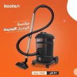 Colin Vacuum Cleaner 21L 1600W from Colin